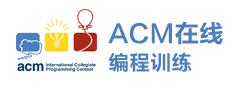 ACM在线编程训练